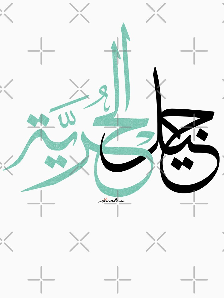 Arabic Calligraphy - Generation of Freedom - جيل الحرية by mshmosh