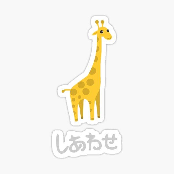 Shiawase Giraffe Sticker