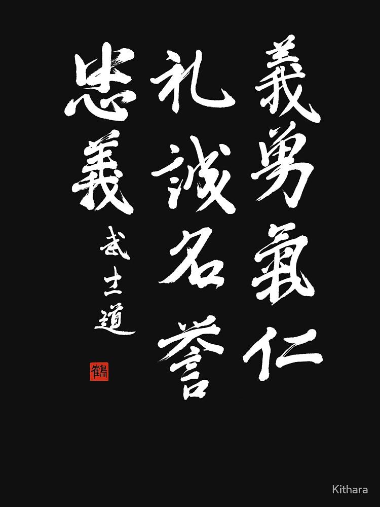 Martial Arts, Budo T-shirt with the Seven Virtues Of Bushido  by Kithara