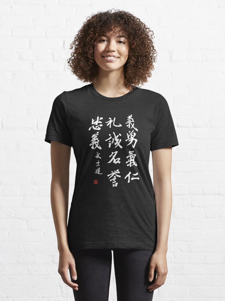 Alternate view of Martial Arts, Budo T-shirt with the Seven Virtues Of Bushido  Essential T-Shirt