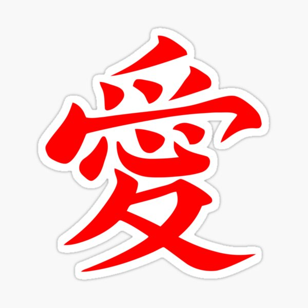 Symbole d'amour chinois rouge Sticker