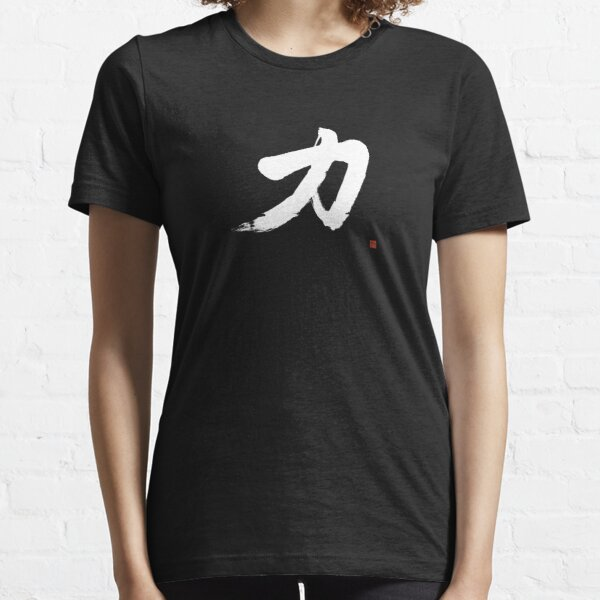 Strength Kanji T-shirt With Lively Japanese Strength Calligraphy Essential T-Shirt