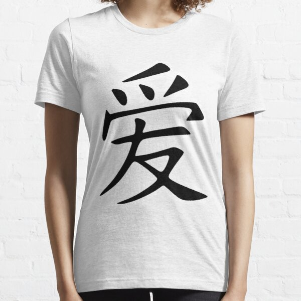 Love in Japanese Essential T-Shirt