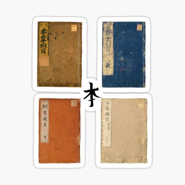 Libros japoneses Pegatina