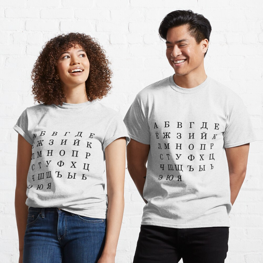 Русский алфавит, Letters, Symbols, Signs, #Alphabet, #RussianAlphabet, а, #э, #ы, у, о, я, е, ё Classic T-Shirt