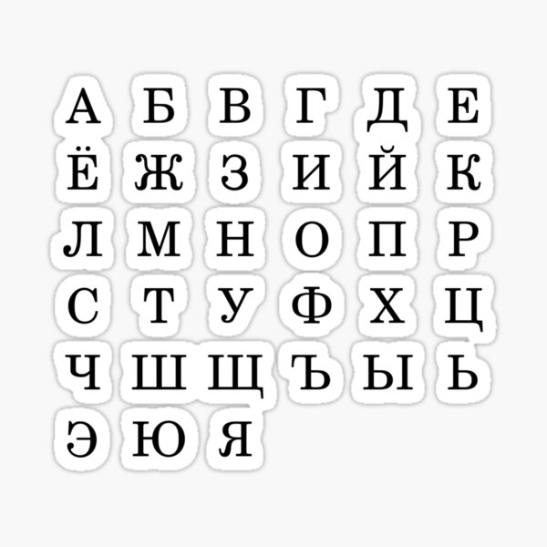 Русский алфавит, Letters, Symbols, Signs, #Alphabet, #RussianAlphabet, а, #э, #ы, у, о, я, е, ё Sticker