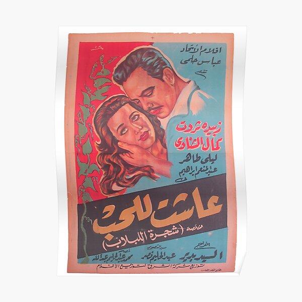 Affiche de film arabe vintage Poster
