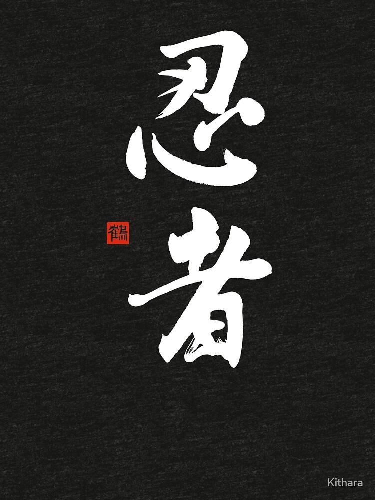 Ninja Kanji Shirt, Original Japanese Ninja Calligraphy by Kithara