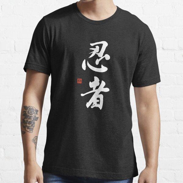 Ninja Kanji Shirt, Original Japanese Ninja Calligraphy Essential T-Shirt