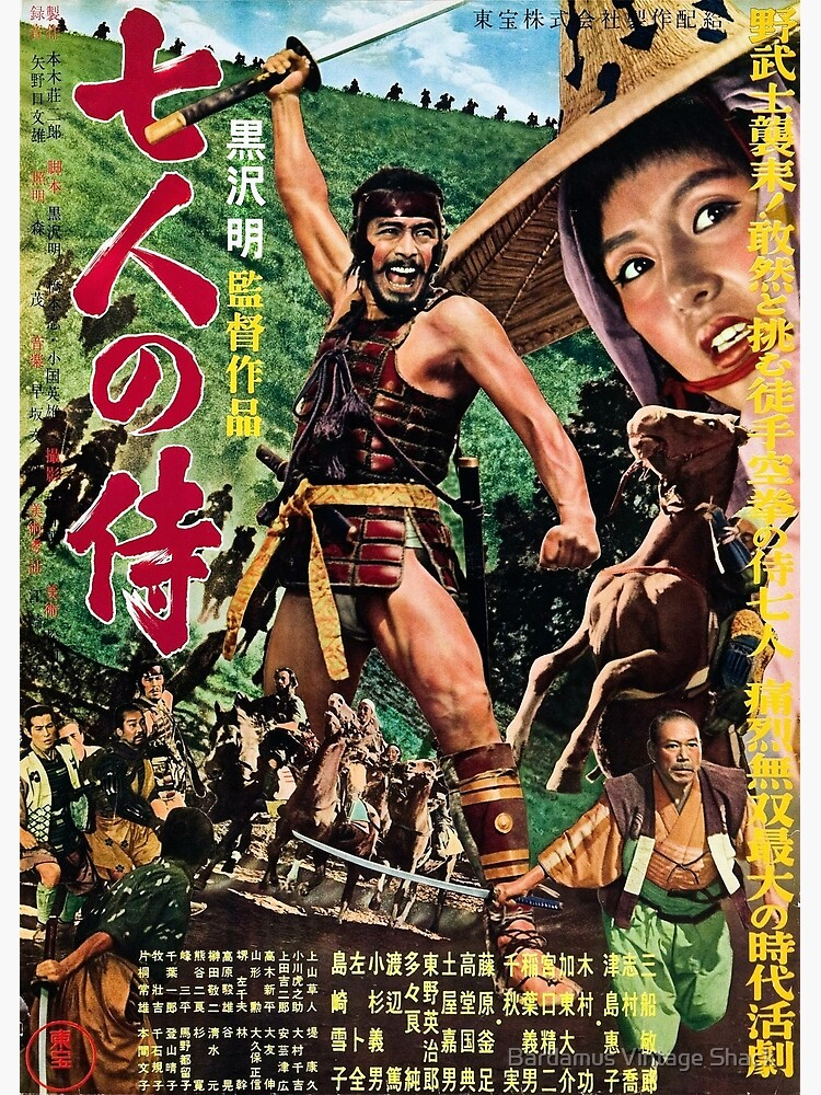Movie Poster for Japanese film Hidden Fortress.Mifune.KUROSAWA.Japan art