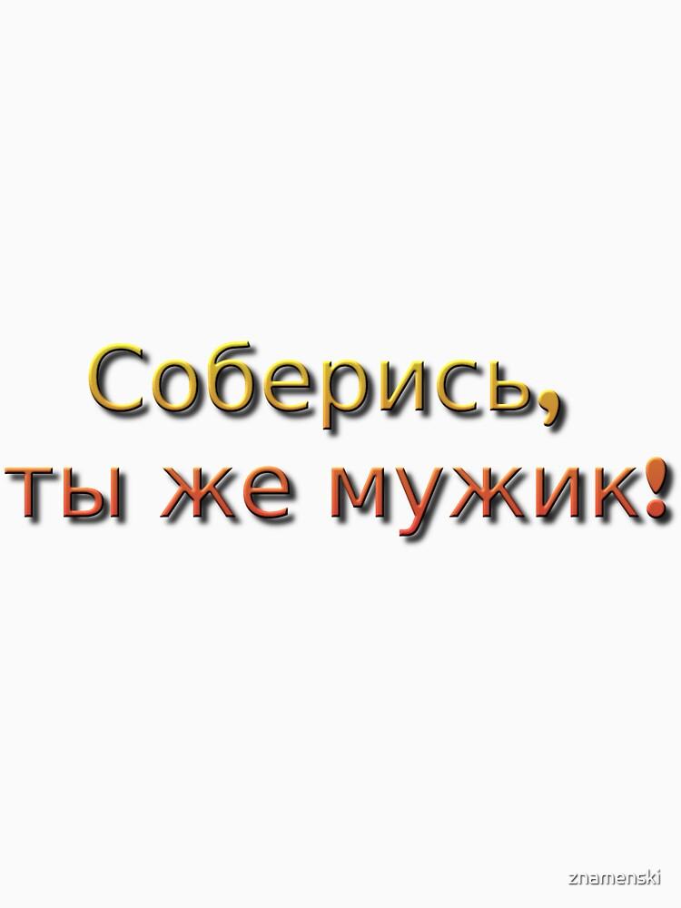 Соберись, ты же мужик! by znamenski