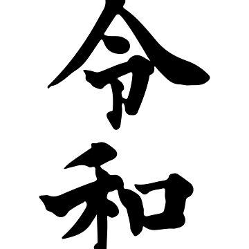 Reiwa Japan New Era Fortunate Harmony Japanese Black Kanji by JapaneseInkArt