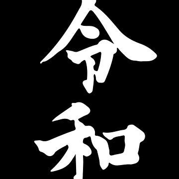 Reiwa Japan New Era Fortunate Harmony Japanese White Kanji by JapaneseInkArt