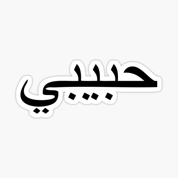 habibi - arabic word for sweetheart / bro Sticker