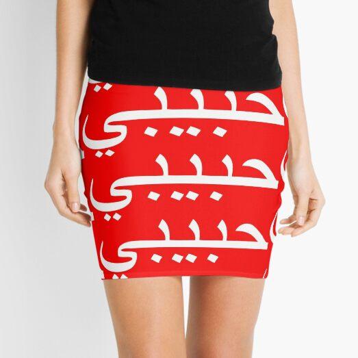 habibi - arabic word for sweetheart / bro - white Mini Skirt