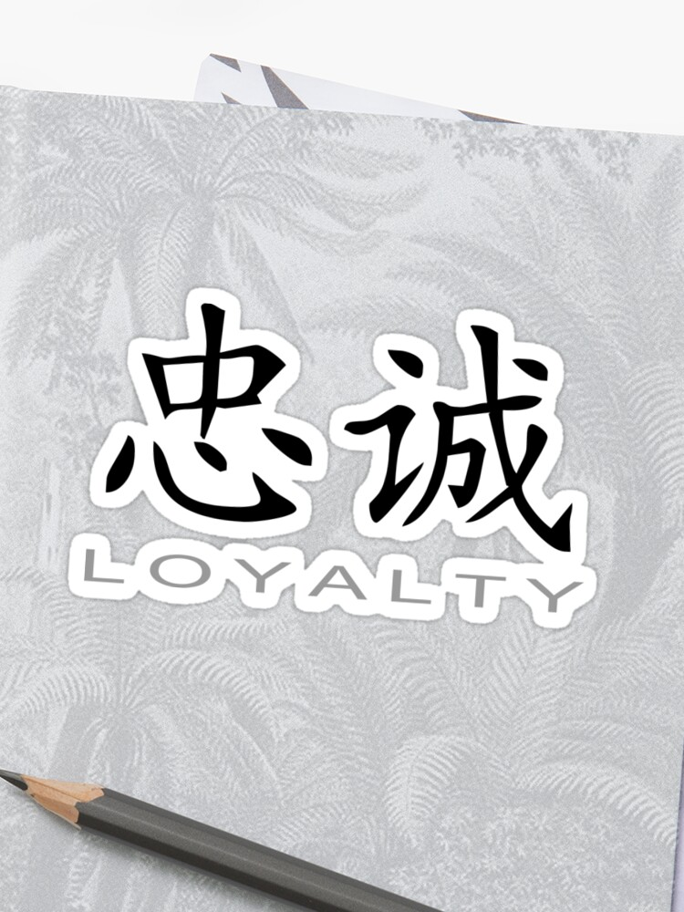 Chinese Symbol For Loyalty T Shirt Sticker By Asiant Shirts Redbubble