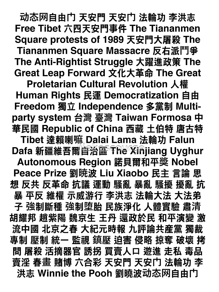 Tiananmen Square Copypasta China Ť©å®‰é–€ ĸåœ‹ Kids T Shirt By Nekoscourge Redbubble Tiananmen square copypasta refers to a copypasta mentioning tiananmen square protests of 1989, free tibet, winnie the pooh and other subjects censored by the chinese government. redbubble