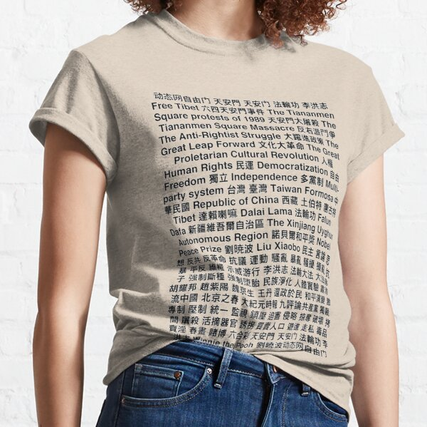 Tiananmen Square Copypasta China 天安門 中國 Classic T-Shirt