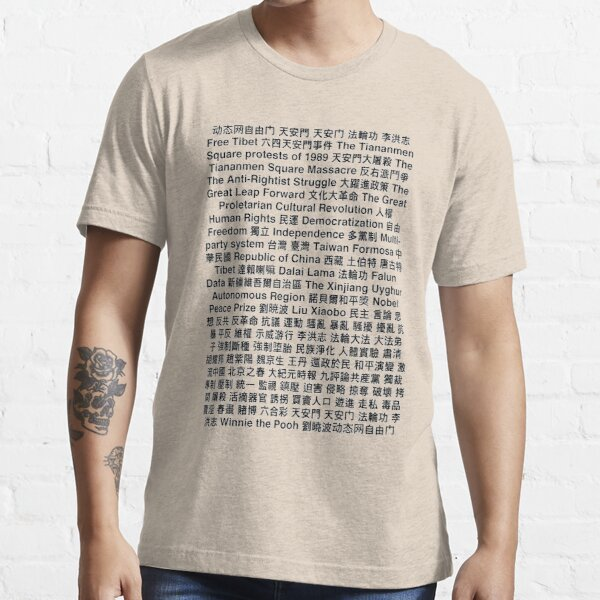 Tiananmen Square Copypasta China Ť©å®‰é–€ ĸåœ‹ T Shirt By Nekoscourge Redbubble Western media coverage often painted the tiananmen square protests (known in china as the june fourth incident) in the simplistic terms of. redbubble