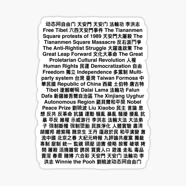 Tiananmen Square Copypasta China 天安門 中國 Sticker