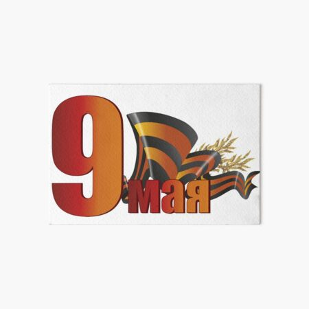 #9мая, #VictoryDay,  is a holiday that commemorates the #victory of the Soviet Union over Nazi Germany in the Great Patriotic War Art Board Print