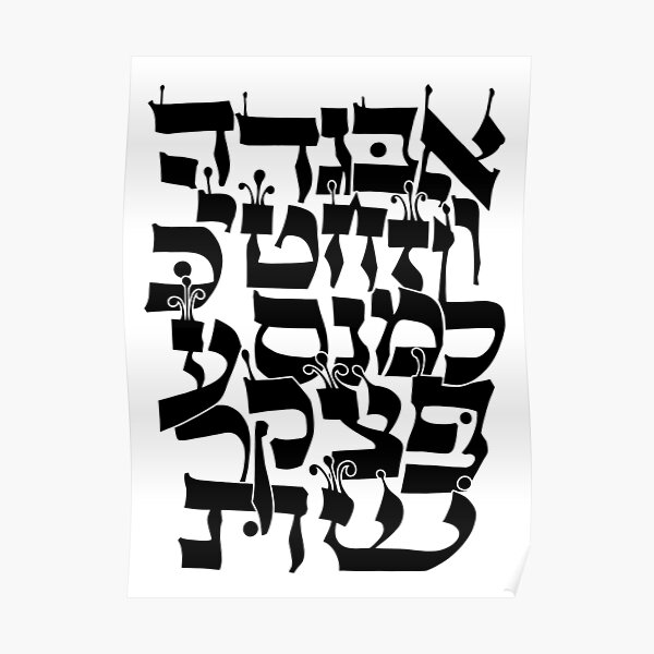 Hebrew Calligraphy Poster Poster