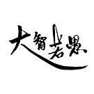 Chinese Calligraphy 1. Wisdom by MissKoo