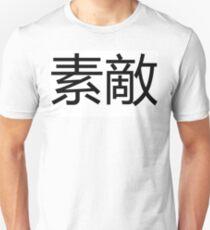 Suteki - (Wonderful) Unisex T-Shirt