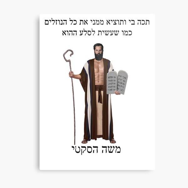 Sexy Moses 1.0 Metal Print