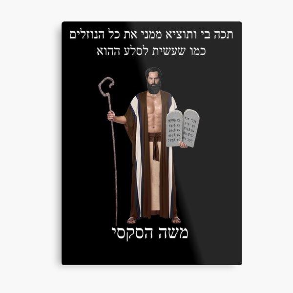 Copy of Sexy Moses 1.2 Metal Print