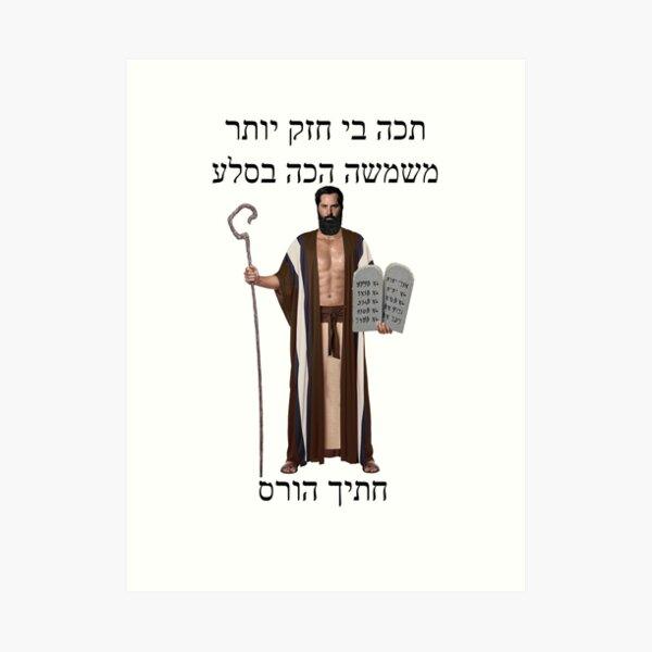 Copy of Sexy Moses 2.0 Art Print