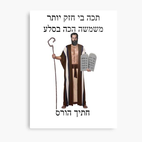 Copy of Sexy Moses 2.0 Metal Print