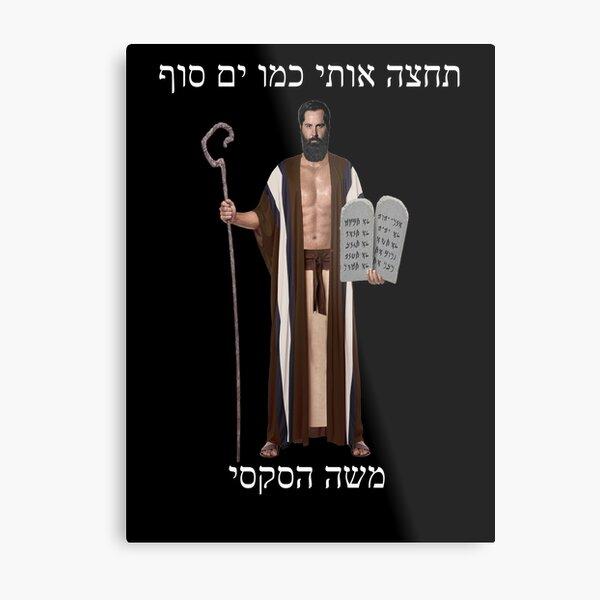 Sexy Moses 4.2 Metal Print