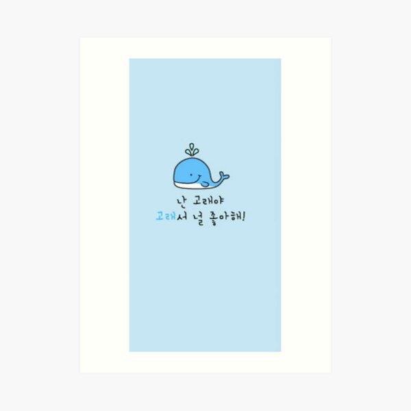 Stray Kids Seungmin's phone case cute blue whale  Art Print