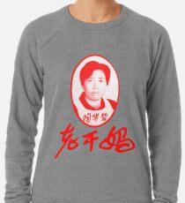 Lao Gan Ma 老干妈 红 Lightweight Sweatshirt