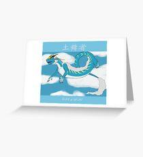 Wind Dancer Greeting Card