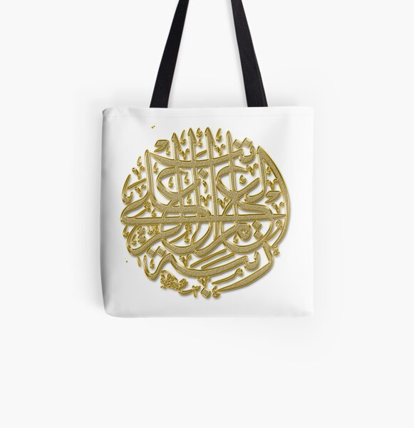 Islam Mosque Religion Clip art  All Over Print Tote Bag