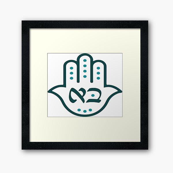 #Mystical #Symbol #MysticalSymbol Framed Art Print