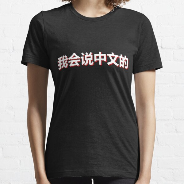 I can speak Chinese - 我会说中文的 Essential T-Shirt