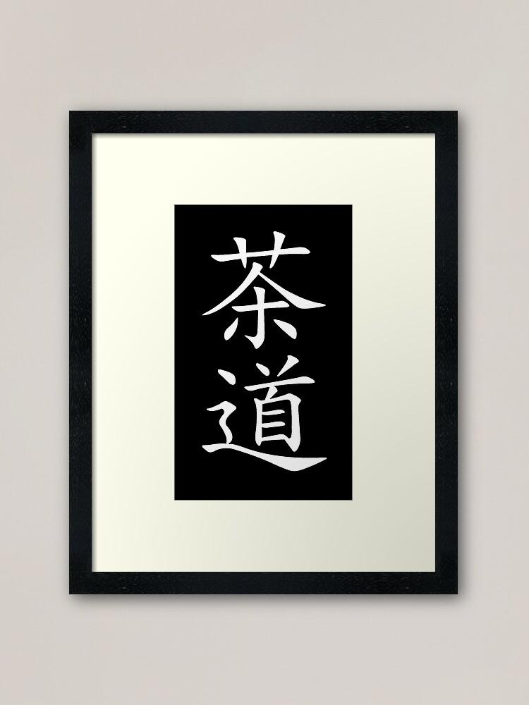 Chado Japanese Tea Ceremony Framed Art Print By Symbolized Redbubble