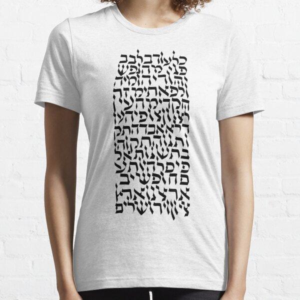 Hatikva Essential T-Shirt