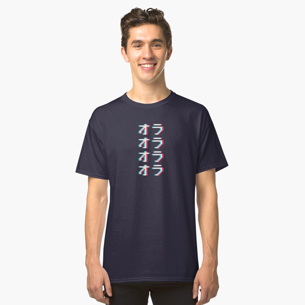ORAORAORAORA - 3D Pixel Text Classic T-Shirt