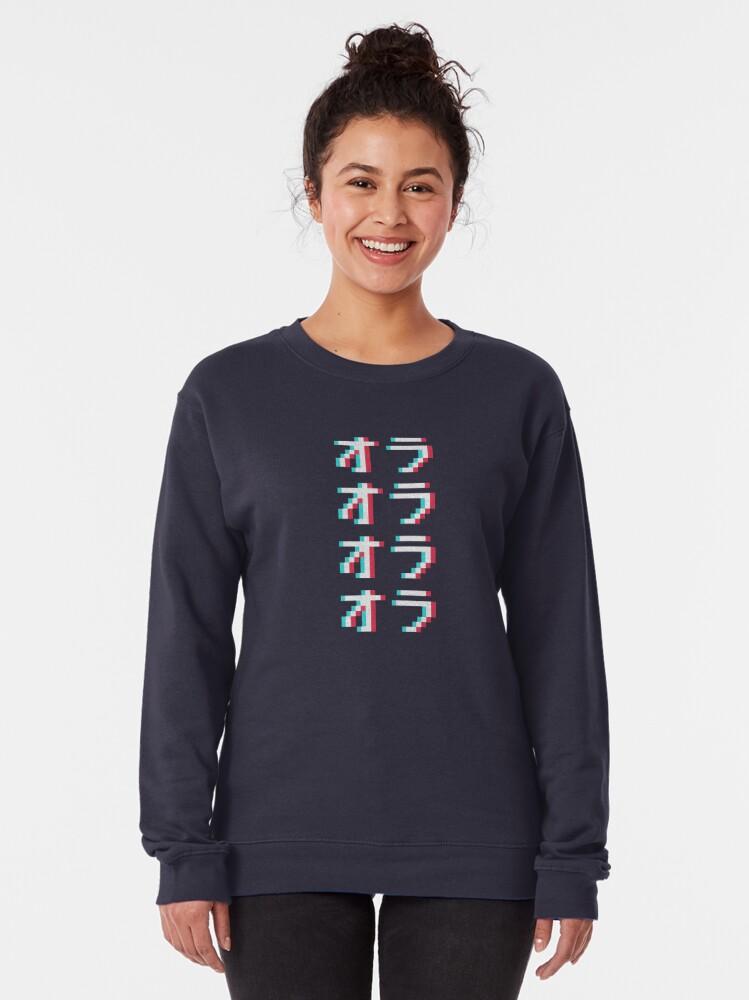 Alternate view of ORAORAORAORA - 3D Pixel Text Pullover Sweatshirt