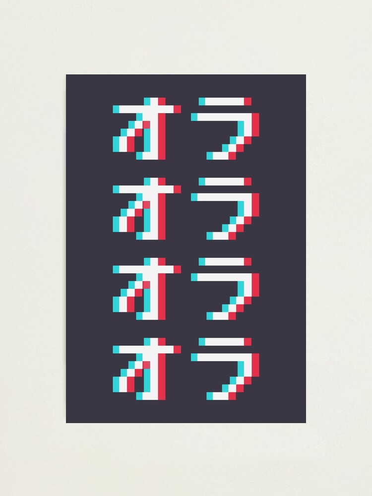 Alternate view of ORAORAORAORA - 3D Pixel Text Photographic Print