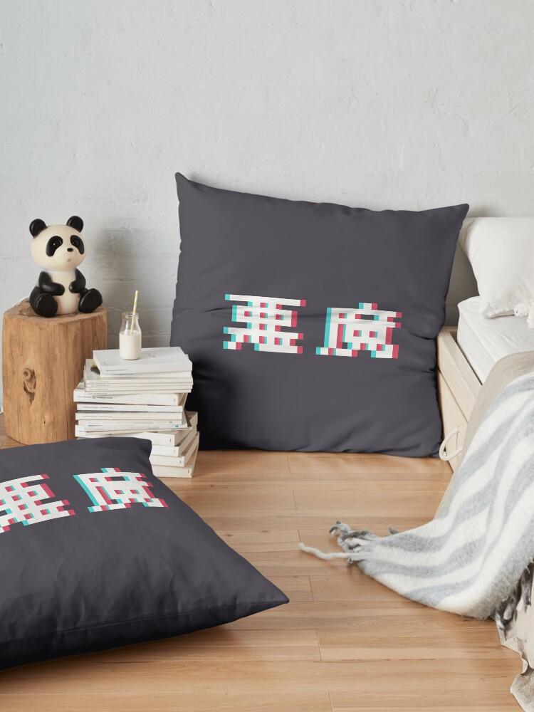 Alternate view of AKUMA - 3D Pixel Text Floor Pillow