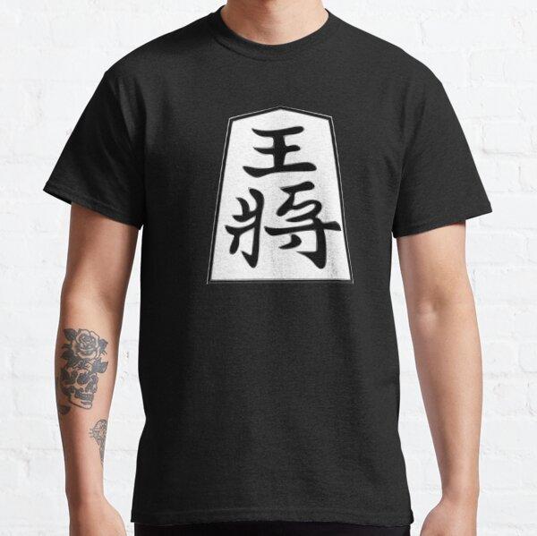 Shogi King Classic T-Shirt