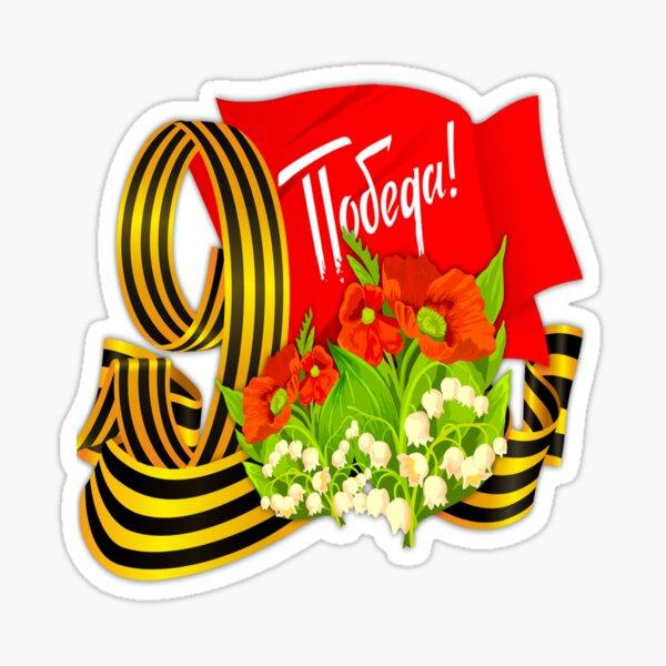 #Victory #Day (9 May) #День #Победы Sticker