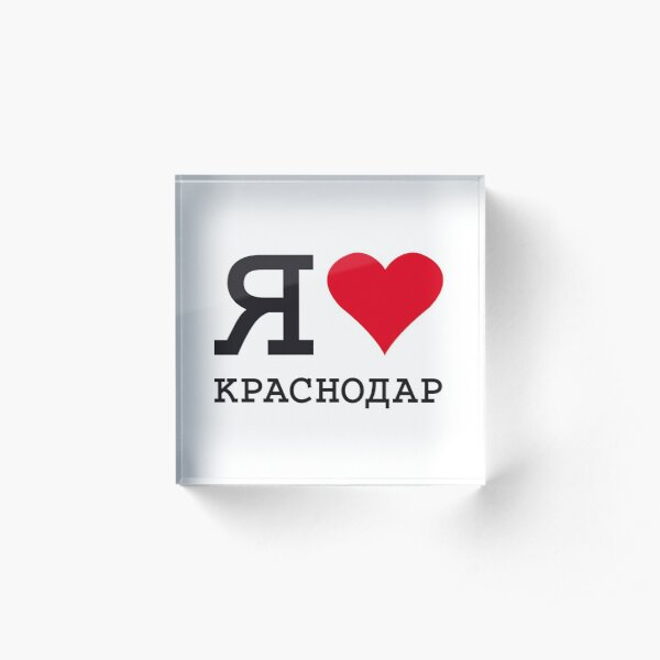 I LOVE KRASNODAR  Acrylic Block
