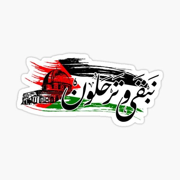 Free Palestine stiskers Sticker
