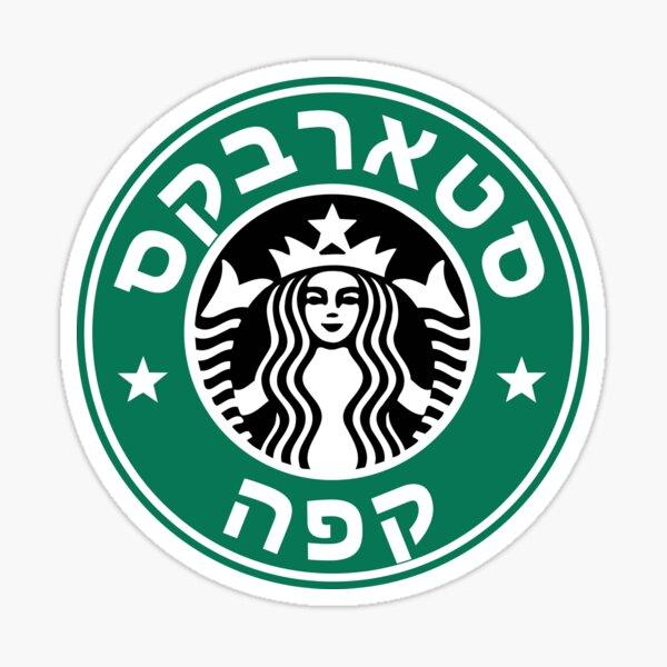 Starbucks Hebrew Logo (סטארבקס) Sticker